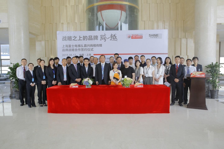 战略之上的品牌跨越 上海富士电梯·尚视传媒正式启动品牌战略合作项目