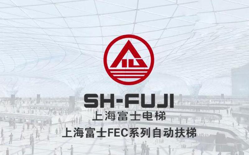 上海富士电梯自动扶梯