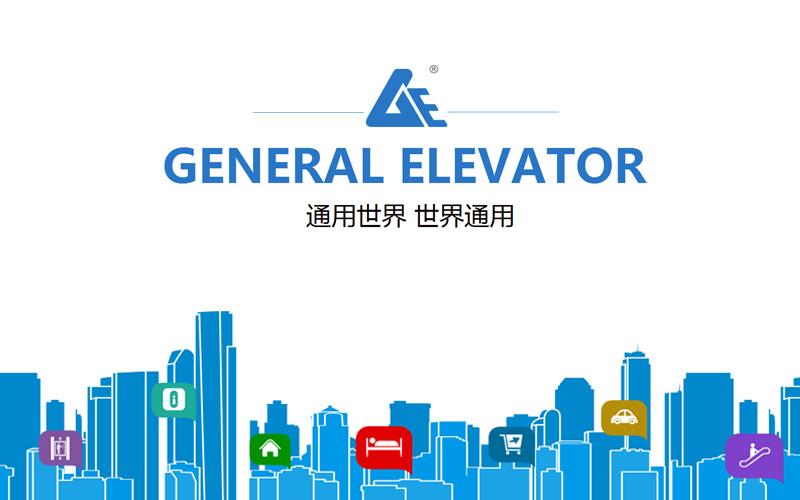 通用电梯股份有限公司